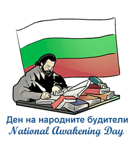 Bulgaria National Awakening Day