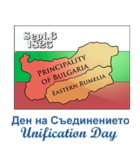 Bulgaria Unification Day